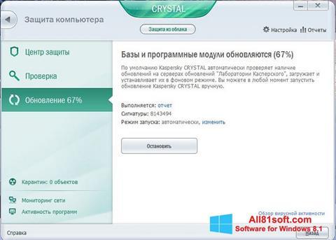 截圖 Kaspersky Crystal Windows 8.1